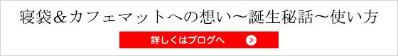犬用寝袋&カフェマット「ARATA HOUSE寝袋への想い〜誕生秘話〜使い方」