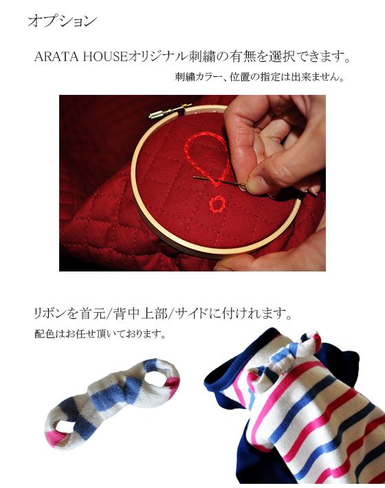 犬服オプション|イタグレ・ウィペット