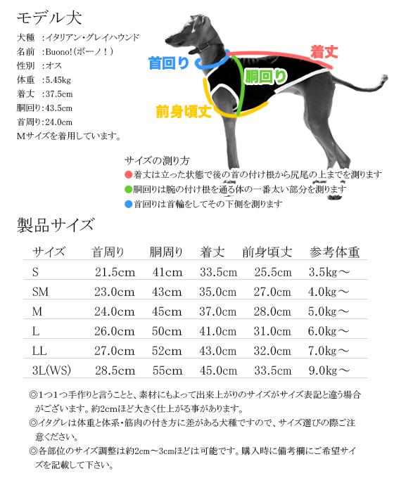 犬服サイズ表|イタグレ・ウィペット