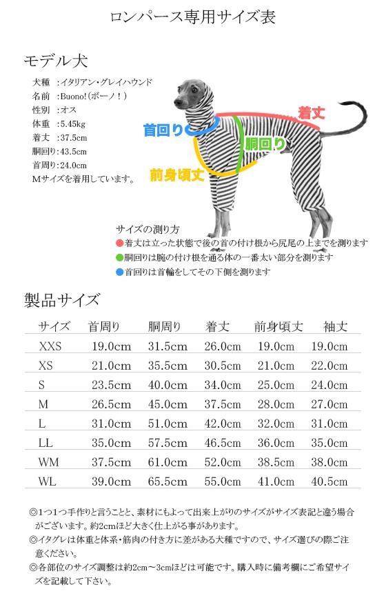 犬服サイズ表|イタグレ・ウィペット|ロンパース専用