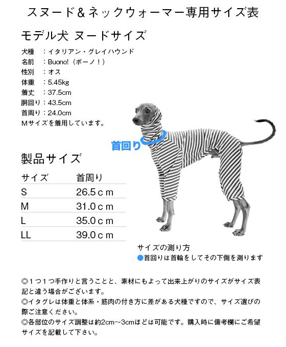 犬服サイズ表|イタグレ・ウィペット|スヌード&ネックウォーマー専用