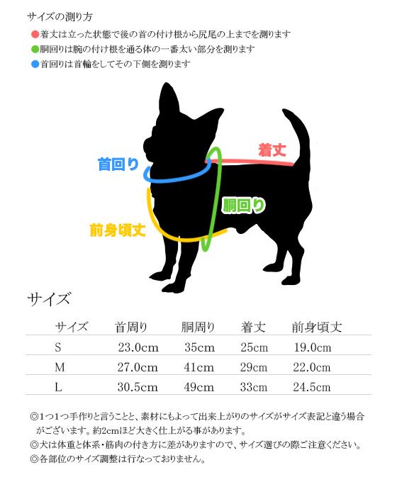 犬服サイズ表|小型犬