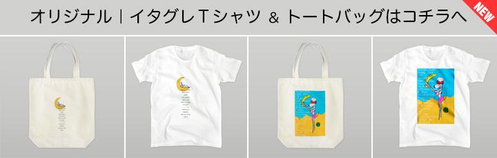 オリジナルデザインの「Tシャツ」と「トートバッグ」の販売も始めました