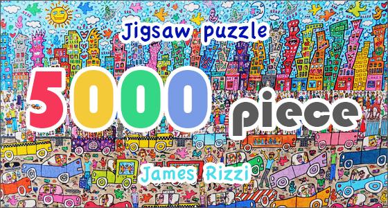 ジグソーパズル|ジェームス・リジィ (James Rizzi) |5000ピース|City