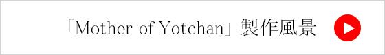 製作風景|イタグレポンチョ|ウール100%の毛糸を編んだ手作りのPoncho「Mother of Yotchan」