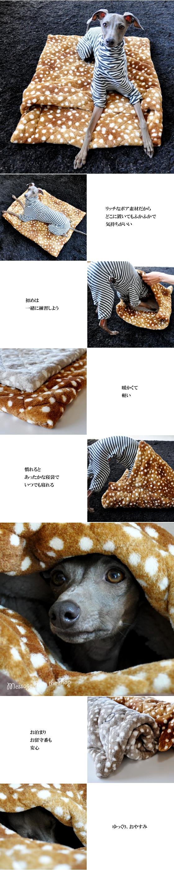 あったかリッチなオシャレ寝袋|ARATA HOUSE寝袋|裏ボアニットキルト生地|選べる2カラー