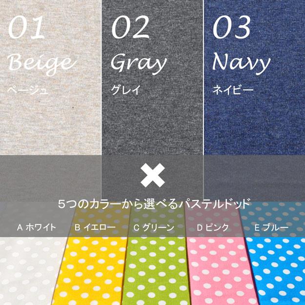 犬服|5つのカラーから選べるパステルドッド|選べる3タイプ×3カラー(ベージュ/グレイ/ネイビー)