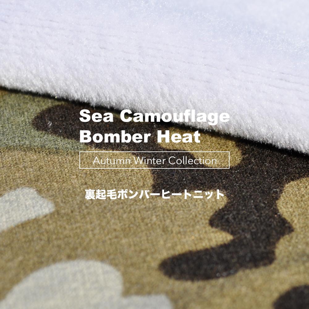 犬服|Sea Camouflage|裏起毛ボンバーヒートニット(保温)|カモフラ柄グレー×ブルー|選べる3タイプ