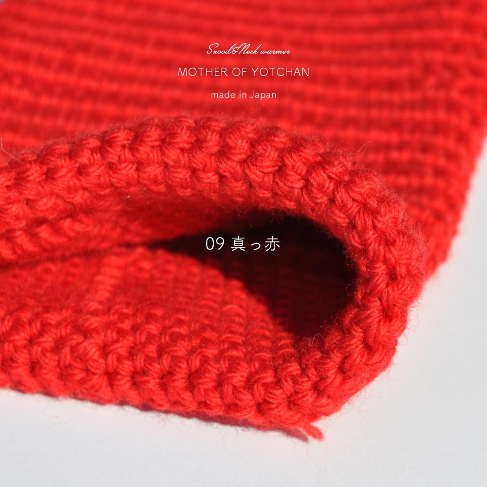 スヌード&ネックウォーマー|日本製ウール100%の毛糸を手編みしたSnood&Neck warmer「Mother of Yotchan」|エクストラファインメリノウール使用|選べる5カラー