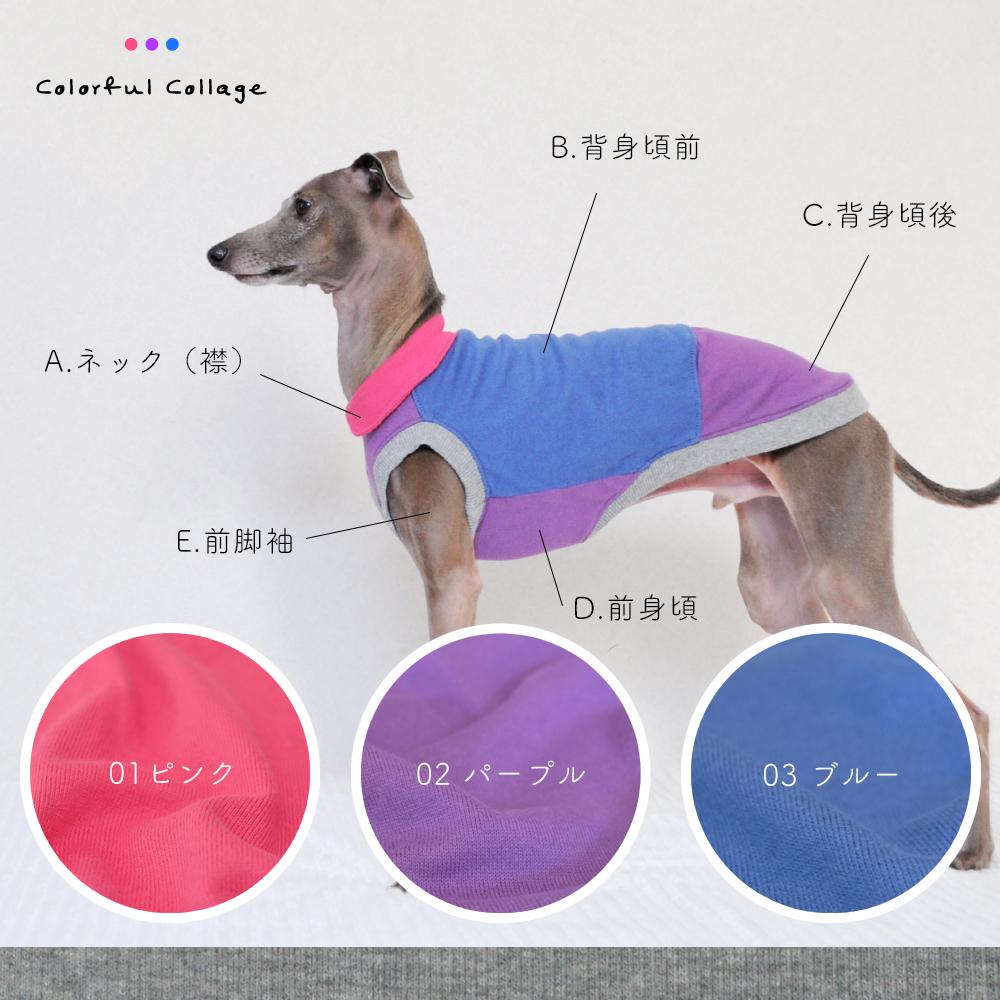 「新作プレミアム」犬服|Colorful Collage|選べる4タイプ×自由に選べる配色(ピンク×パープル×ブルー)「丸襟カスタマイズ可能」