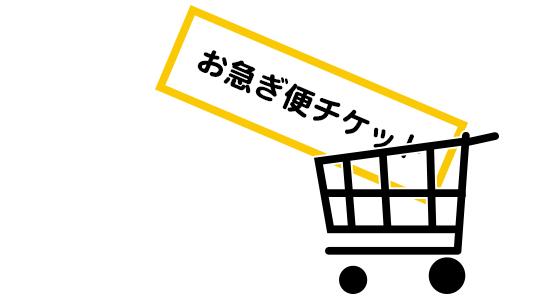 犬服のお急ぎ便「7営業日以内に発送/銀行振込決済のみ」
