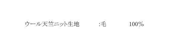 犬服|日本の四季|日本製ウール100%天竺ニット|選べる3タイプ×3カラー(菫色(すみれいろ)/琥珀色(こはくいろ)/茜色(あかねいろ))