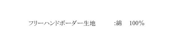犬服|Summer blue sea|日本製綿100%フリーハンドボーダー|選べる3タイプ×2カラー(アクア/ヨットブルー)