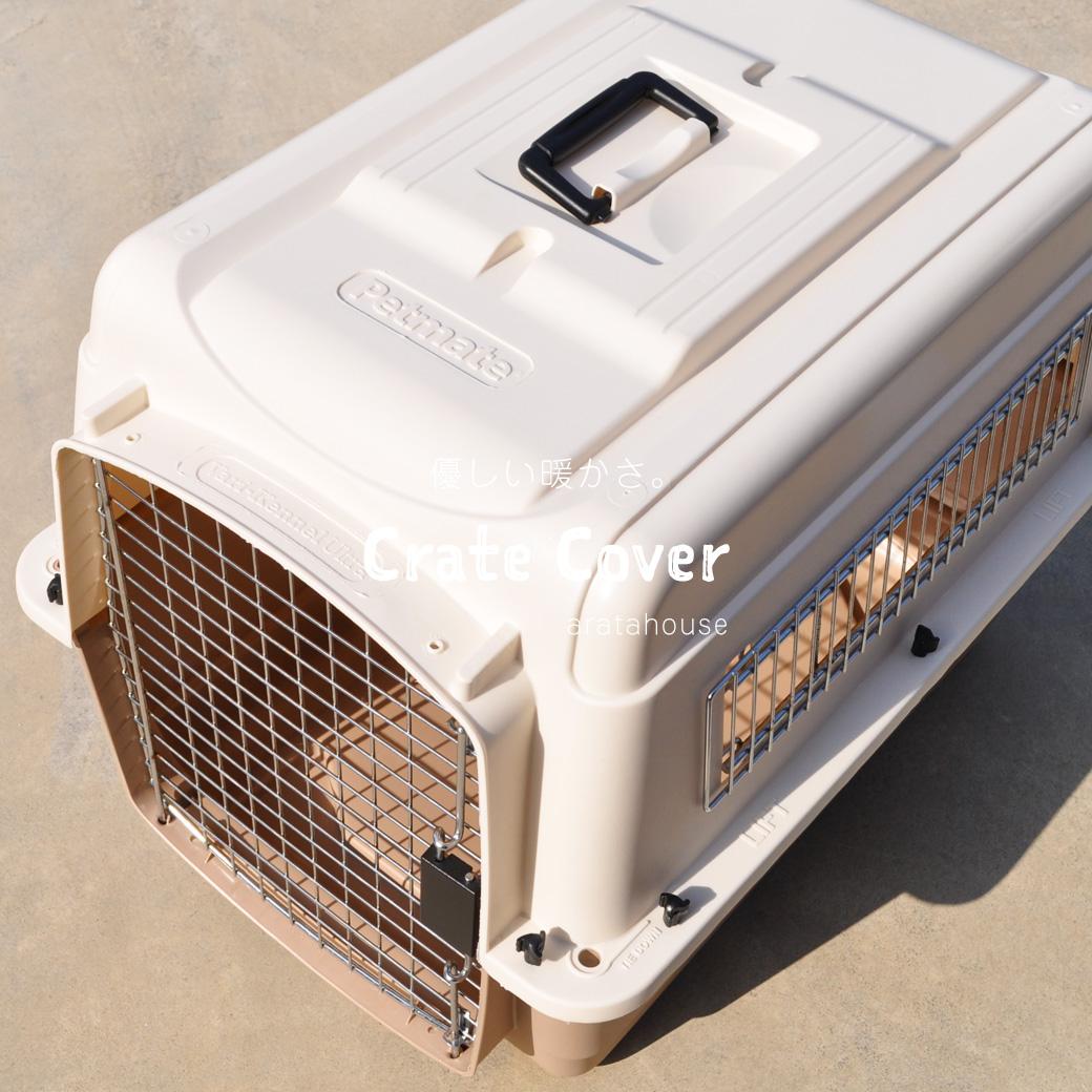クレートカバー バリケンネルカバー VARIKENNEL WARM COAT 選べる25カラー
