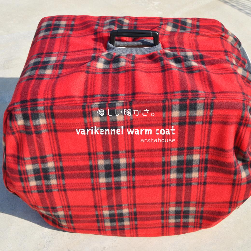 バリケンネルカバー|VARIKENNEL WARM COAT