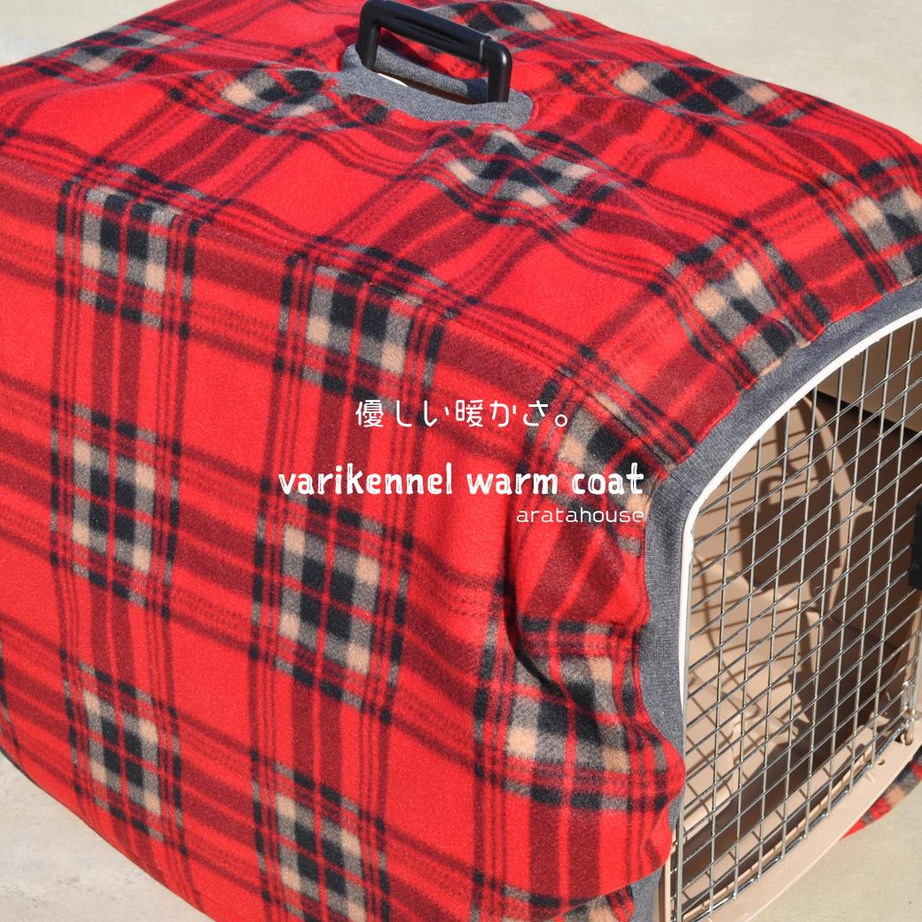 バリケンネルカバー|VARIKENNEL WARM COAT|選べる23カラー