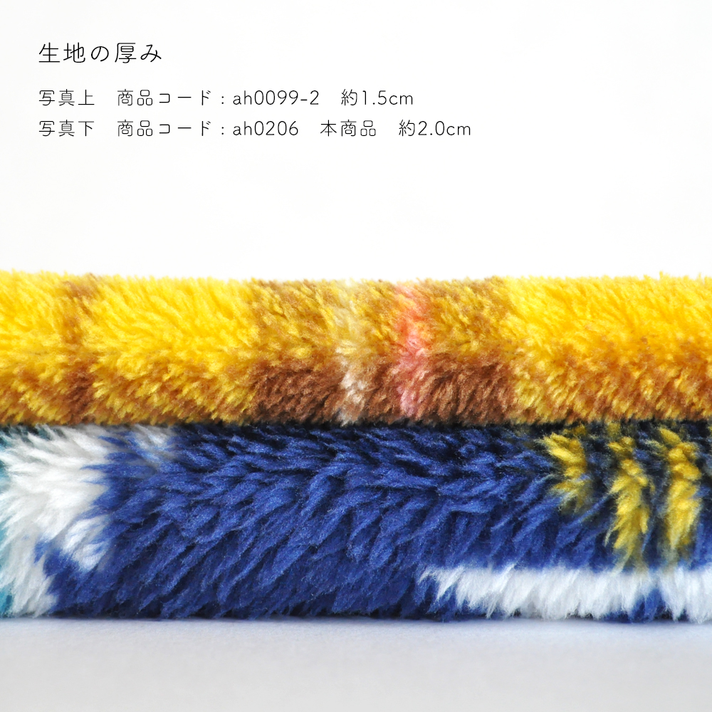 寝袋&カフェマット|ふわっとやわらか、ぬくぬく寝袋|両面起毛マイクロフランネル厚手ボア生地|キムリ風プリント|選べる2カラー