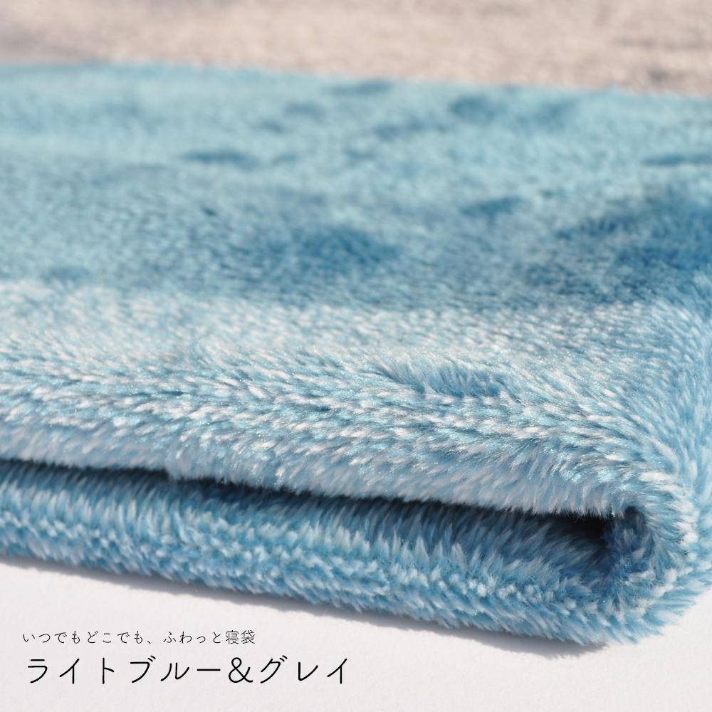 寝袋&カフェマット|いつでもどこでも、ふわっと寝袋「軽くて持ち運びも快適」|ワイドボーダーボア生地|選べる3カラー